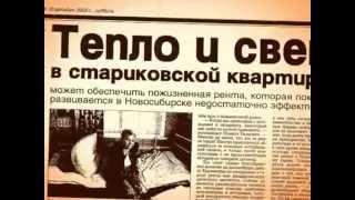 видео рента в Новосибирске