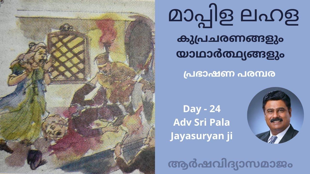 Day 24 - മാപ്പിള ലഹള - പ്രഭാഷണ പരമ്പര - മാപ്പിള ലഹളയുടെ ആഗോള അജണ്ട - അഡ്വ. ശ്രീ പാലാ ജയസൂര്യൻ ജി