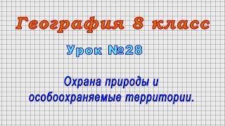 География 8 класс (Урок№28 - Охрана природы и особоохраняемые территории.)