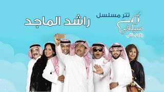 اسمع- راشد الماجد يغني تتر مسلسل سيلفي لناصر القصبي
