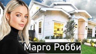 Как живет актриса Марго Робби?
