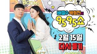 배칠수 박희진의 9595쇼 / 2월 15일 방송