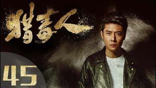 《猎毒人》The drug hunter 第45集(于和伟、张丹峰、侯梦莎、傅程鹏、吴秀波、徐峥、侯勇、王劲松主演)