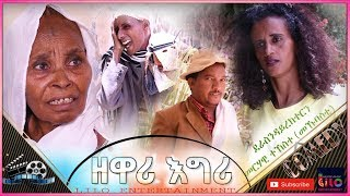 LILO-ዘዋሪ እግሪ ብ መርሃዊ ሞኹባዕቲ Zewari Egri by Merhawi Mokbaeti-New Eritrean Comedy 2018