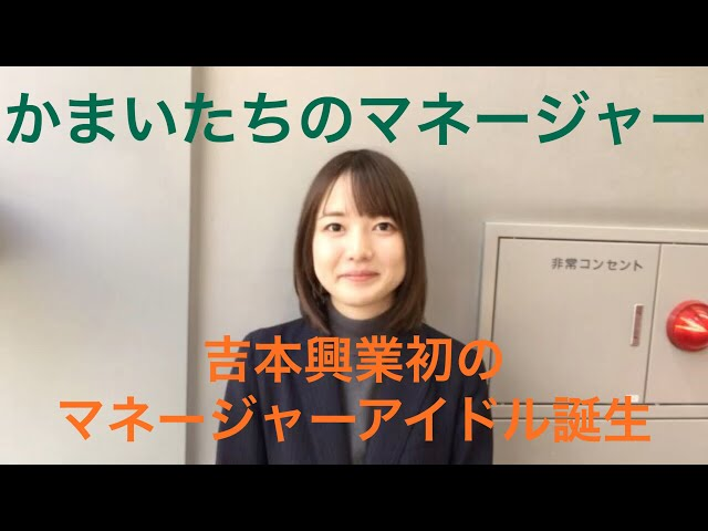 吉本坂46 2期生吉本興業社員 次長課長 かまいたちのマネージャー樺澤まどかさんにインタビュー!