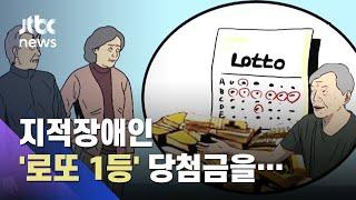로또 1등 당첨금 가로챈 부부, '무죄→유죄&#…