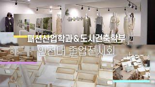 인천대학교 패션산업학과 & 도시건축학부 졸업전시…