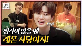 인피니트 성종 '레몬 사탕 영상' 발연기 해명하겠습니다. (feat. 모다시경) [실연박물관] | KBS J…