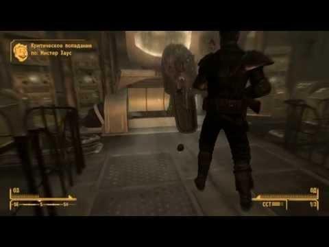 Как в Fallout: New Vegas Устранить Мистера Хауса