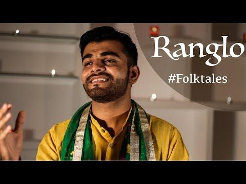 Ranglo | Gujarati Folk | #folktales ft. Dhaval Kothari | Music : Gaurang Vyas