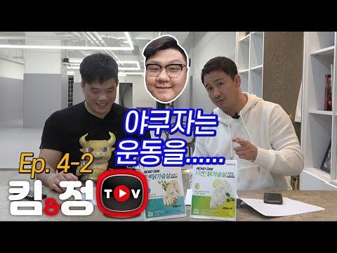 """[킴앤정TV] Ep. 4-2 마침내 분석 끝! """"야쿠자는 운동을..."""""""