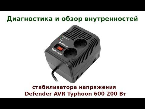 Стабилизатор напряжения Defender AVR Typhoon 600 200 Вт разбор и диагностика