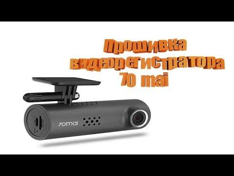 Прошивка видеорегистратора от Xiaomi 70 Mai на русский язык.