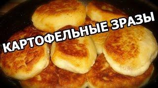 Картофельные зразы с колбасой! Простой рецепт от Ивана!