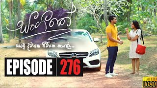 Sangeethe | Episode 276 02nd March 2020 Thumbnail