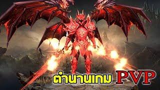 มิว 15ปีแห่งเกม PVP เก็บเลเวล สู่เกม มือถือ : Mu Strongest EP1