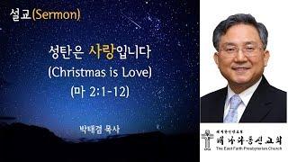 성탄은 사랑입니다 (마 2:1-12) 캐나다 동신 교회 주일 예배