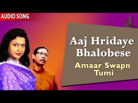 Aaj Hridaye Bhalobese | Goutam Ghosh And Mita Chatterjee | Amaar Swapn Tumi | Gathani Music