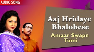 Aaj Hridaye Bhalobese | Goutam Ghosh and Mita Chatterjee | Amaar Swapn Tumi | Gathani Music