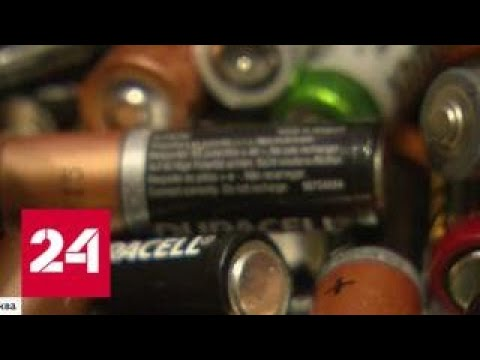 Подозрительная утилизация: куда попадают наши батарейки? - Россия 24