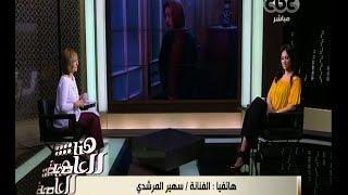 """شاهد- سهير المرشدي تكشف للمرة الأولى عن رأيها في أداء ابنتها بـ""""ونوس"""""""