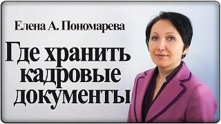 Если не в личном деле то где хранить документы по работнику – Елена А. Пономарева