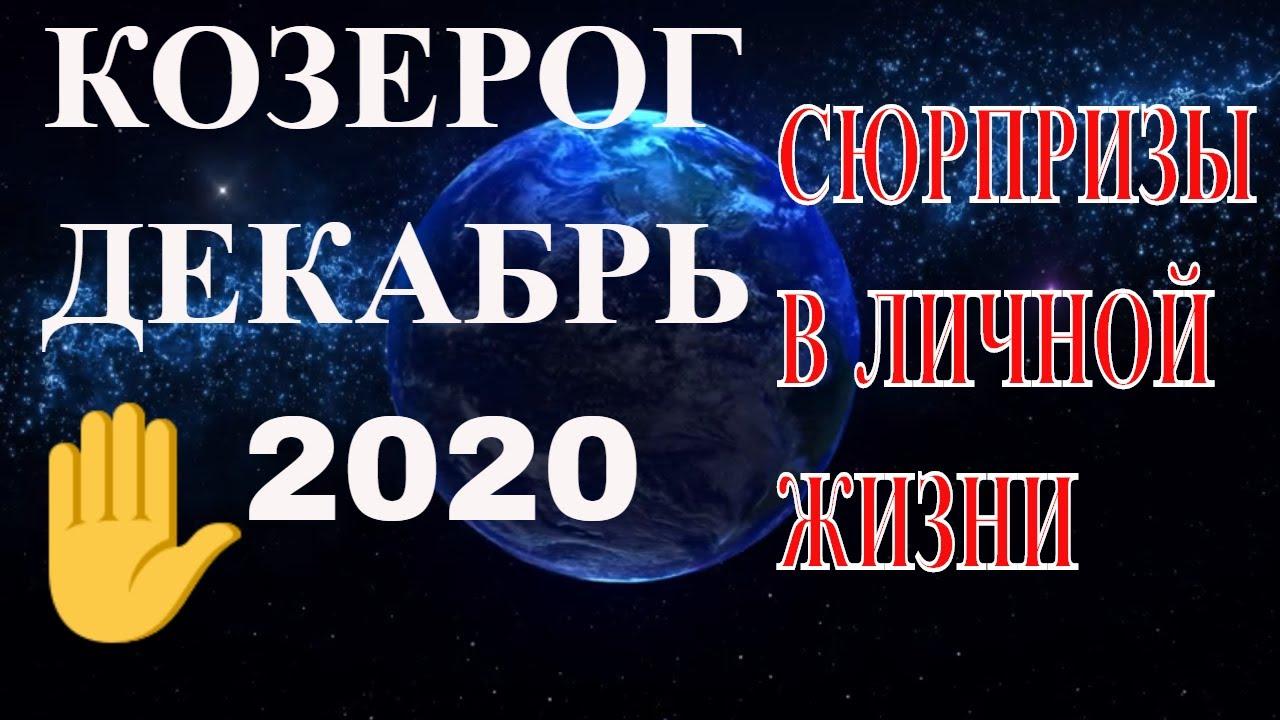 Козерог в Декабре 2020 года. Гороскоп и Астропрогноз для знака Козерог.