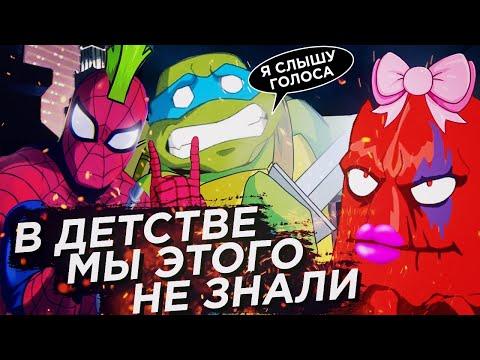 УБОГОСТЬ И ОБМАН РУССКОГО ПЕРЕВОДА – Черепашки-Ниндзя 2003 и Человек-Паук 90-ых!