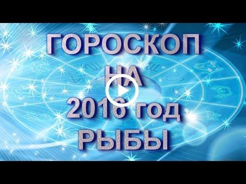 Рыбы. Гороскоп Рыб на 2016 год Обезьяны.