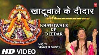 खाटूवाले के दीदार Khatuwale Ke Deedar I SANGEETA GROVER I New Latest Full HD Song