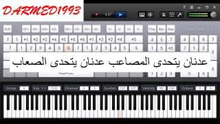 تعليم عزف عدنان و لينا بالبيانو مع الكلمات // adnan wa lina piano