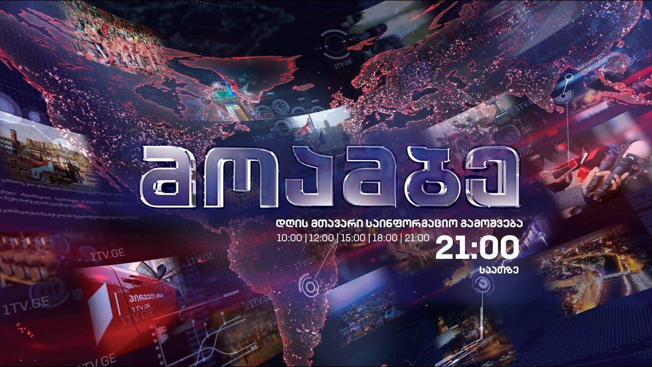 მოამბე-21-საათზე-3-სექტემბერი-2021-live