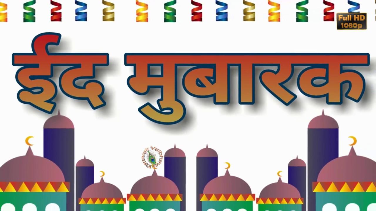 Happy Eid Mubarak In Hindibest Wishesimagesgreetingsmessages