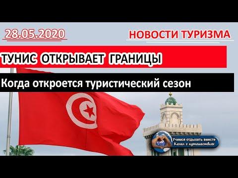 ТУНИС 2020  Когда откроется туристический сезон в Тунисе