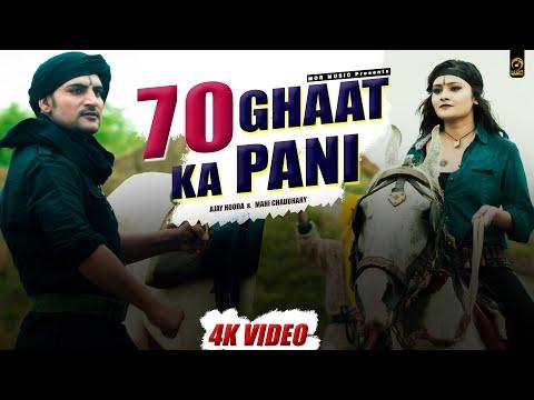 New Song 2016 || 70 Ghat Ka Pani || Ajay Hooda || Mor Music Company