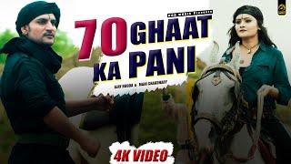 New Haryanvi Romantic Song 2016  70 Ghat Ka Pani  Ajay Hooda  Mor Haryanvi Music Company