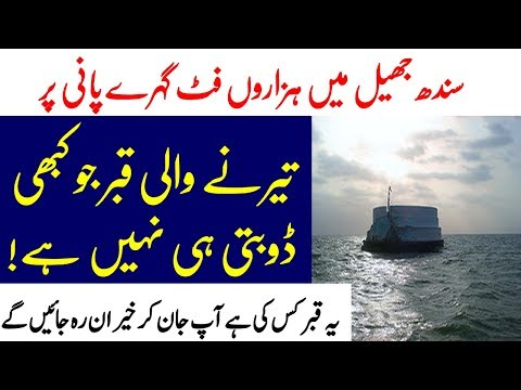 The Actual Story of Noori Jam Tamachi || Drya Main Terti Qabar Keski Hai || Amazing Tombs