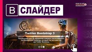 Адаптивный СЛАЙДЕР с помощью Twitter Bootstrap | Уроки по Bootstrap 3