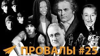 Знаменитые Неудачи #25 - Эминем, Вупи Голдберг, The Beatles