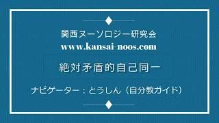 2017年11月25日 大阪ヌーソロジー教室での一コマです。 テーマ:絶対矛...