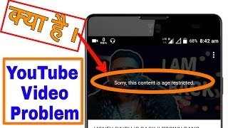 What is age restricted | YouTube video watch problem