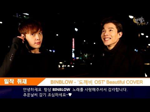 BINBLOW (빈블로우) -  Beautiful  (도깨비 OST) cover
