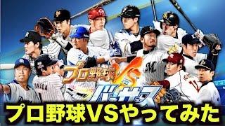 プロ野球バーサスをやってみる【プロ野球VS】