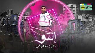 انتو اي كلام - عادل المشوخي - النسخة الفلسطينية