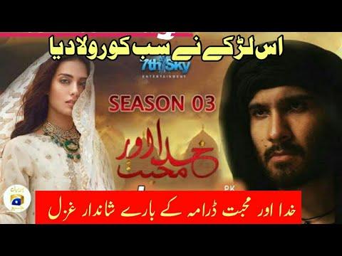 khuda-aur-mohabbat-season-3-teaser-5- -ost-l-rahat-fateh-ali-khan- -sad-urdu-ghazal- -har-pal-geo