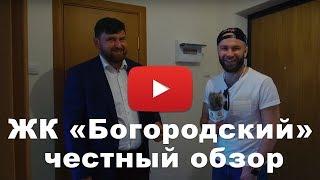 видео Новостройки в Подмосковье от застройщика