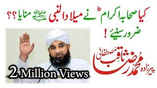 Kya Sahaba Ikram Ne Milaad Manaya? Best Speech 2016 Muhammad Raza SaQib Mustafai