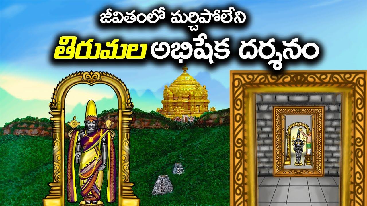 ఆ తిరుమల అభిషేక దర్శనం జీవితంలో మర్చిపోలేను | Tirumala abhishekham dharshan | దైవంతో నా అనుభవాలు