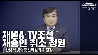 채널A·TV조선 재승인 취소 청원 ㅣ 한상혁 방송통신위…