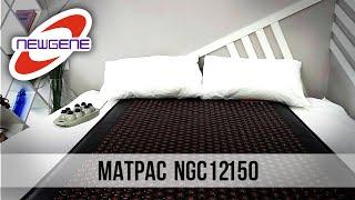 """Матрас от """"Newgene Life"""" NGC12150"""
